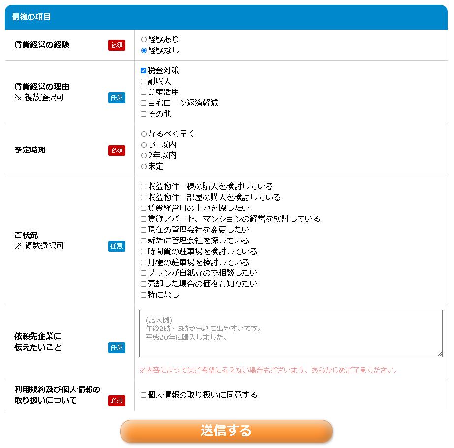 リビンマッチ資料請求の最後の入力ページ